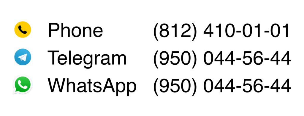 +7(812)-410-01-01